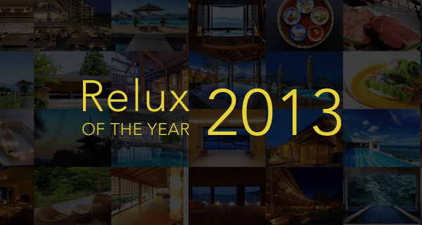Relux of the Year 2013