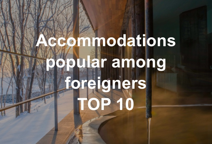 Accommodations popular among foreigners TOP 10